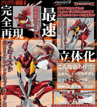 KAIYODO Revoltech Yamaguchi No.090 Neon Genesis Evangelion Unit 02 Beast Mode Second Stage The Beast