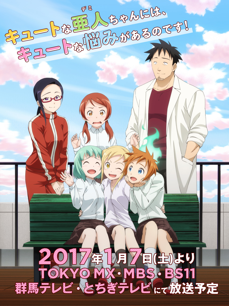 Next Season New TV Series: Demi-chan wa Kataritai