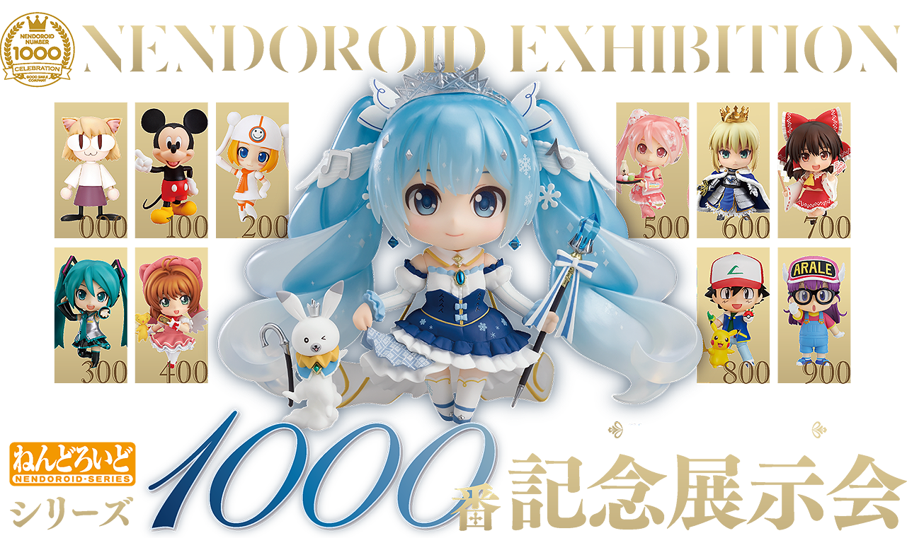 GSC Nendoroid No.1000 Commerative Exhibition