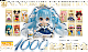 GSC Nendoroid No.1000 Commerative Exhibition gallery thumbnail
