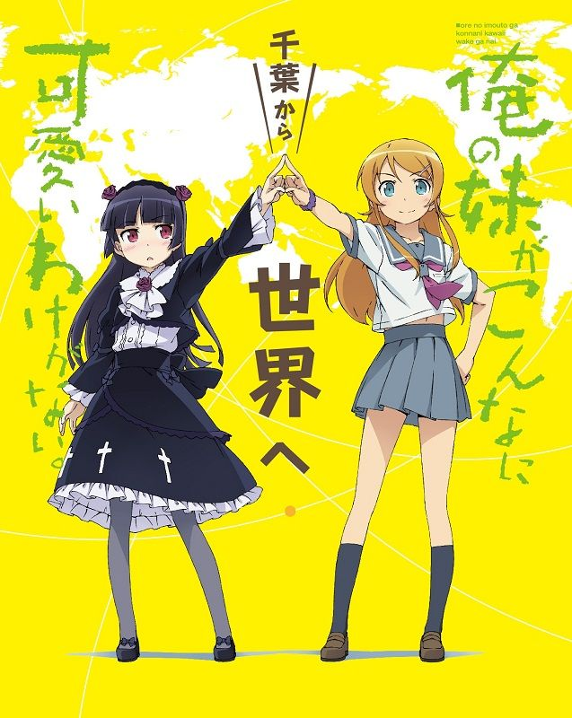 Oreimo Worldwide Simulcast Premiere August 18