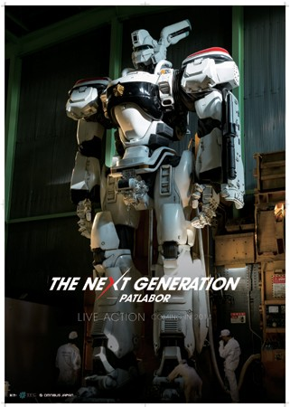 Patlabor Live Action