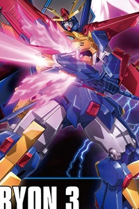 Gundam Build Fighters HG 1/144 Gundam Tryon 3