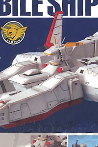 Gundam 0083 EX MODEL 1/1700 Mobile Ship Albion